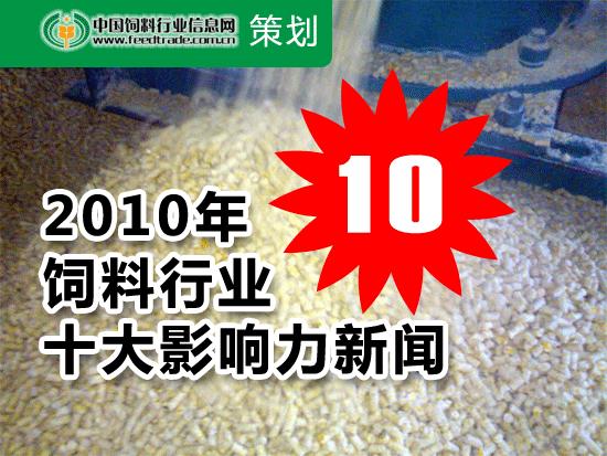 中国饲料行业信息网独家策划:2010年饲料行业十大影响力新闻